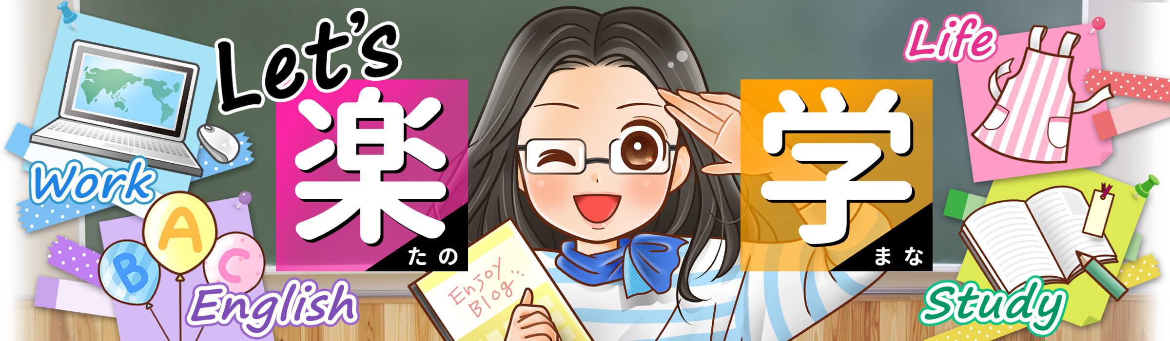 楽学【たのまな】生活ブログ